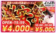 安価なれど、レベル高し!満足感はトップクラスの川崎『チョコラブ』本日は30分4000円で楽しめる「激安祭」発動です。※受付時に【げきやすさい】と忘れずにお伝え下さい。口開けを狙うなら、整理券配布時間にON TIME平日【11:20~11:25】土日祝【11:20~11:25】只今、営業時間が12時~20時に変更されてます。ご留意ください小柄美少女からのおもてなし「藤堂ちゃん」は12時から本日のコスチュームは、王道の【制服】です。