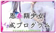 藤沢のハイソな綺麗系が、あられもない姿で乱れちゃう『アイドルチャンネル』3月1日~3月10日(水)までは、料金5000円から衣装は【セーラー服に紺ソックス】or【JK制服にカーディガン&ルーズソックス】実は、オプションが凄いんです。5分延長が500円パンティ持帰が1000円生理回避が無料しかも、お相手する子が生理の場合、ご了承頂ける方は、その場で1000円キャッシュバック!しっかり、安く遊ぶなら、45分コース(2回戦まで、さらに姫日除外)オキニがいるなら択一【ゆっくりオキニと楽しむ】、オールタイム1万円ぽっきり、選べる2コース「ポッキリクーポン」◆60分 無制限発射コース◆60分(30分X2人)2回転コース現在の【営業時間】は以下の通り11:30~受付開始、土日祝は10時~12:00~19:30最終受付さらに、ちょー使える「当日電話予約、平日は11:15~、土日祝は9:15~先行予約可能です。天からの贈り物ナイスボディと敏感体質「天音ちゃん」12時からGカップマシュマロおっぱい、抱き心地抜群「桜」さん12時からイチャイチャ大好き19才に翻弄されたい「向井さん」12時から