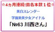 ハイソな綺麗系女子が、あられもない姿で乱れちゃう人気サロン藤沢『アイドルチャンネル』店長ブログにて「2月度指名ランキング」が発表されました!目を通しておくと、ふと思い出してアタリを引けたりするかもです。さて、3月1日~3月10日(水)までは、料金5000円から衣装は【セーラー服に紺ソックス】or【JK制服にカーディガン&ルーズソックス】実は、オプションが凄いんです。5分延長が500円パンティ持帰が1000円生理回避が無料しかも、お相手する子が生理の場合、ご了承頂ける方は、その場で1000円キャッシュバック!しっかり、安く遊ぶなら、45分コース(2回戦まで、さらに姫日除外)オキニがいるなら択一【ゆっくりオキニと楽しむ】、オールタイム1万円ぽっきり、選べる2コース「ポッキリクーポン」◆60分 無制限発射コース◆60分(30分X2人)2回転コース現在の【営業時間】は以下の通り11:30~受付開始、土日祝は10時~12:00~19:30最終受付さらに、ちょー使える「当日電話予約、平日は11:15~、土日祝は9:15~先行予約可能です。まさに美少女アイドル、無駄のないボディは至宝「川西」さん12時からイチャイチャ大好き19才に翻弄されたい「向井さん」12時からマシュマロおっぱいで包み込まれて、癒されて、、最高っす「栗原ちゃん」12時から