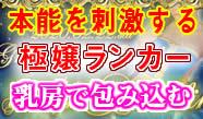 錦糸町『アラジン』極上のパイズリと絶品のフェラ