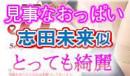 八王子『JJ』素敵おっぱいの志田未来