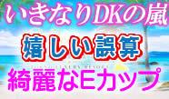サンライズ2020年8月下旬地域八王子利用経験5回以上利用方法写真指名待ち時間30分~60分使用割引イベント割料金30分6000円同志名わにさん年齢50代嬢選びの重点相性ストライクゾーン一般的   8月も後半となり涼みがてら八王子の雄、『サンライズ』へ行ってきました。 東京の西の端、八王子に着いたのは昼下がりの14時30ごろですが、大変な暑さです。 日差しを避けつつお店に入るとヒンヤリ!お店も綺麗で冷房も快適で良い感じです。 さっそく若いボーイくんが指名を聞いてきます。今回は平日限定の昼割りを使うことにし、ボーイくんに伝えると、写真を見て選ぶよう促されます。 指名の姫は最初から決めてましたが、他の姫もついでにチェック、そして○○さんを指名しました。 30分待ちを伝えられたので、待つのか…と渋い顔をすると、この子で30分はラッキーですよとのアドバイス。 素直に応じ、初指名かを確認されます。 昼割りは場内指名料が掛からないので、合計6000円の支払い、予約券をもらって一旦外出します。 指定の時間にもどり、席へ案内。ボーイくんも以前は高圧的な感じでしたが、今は比較的丁寧になりましたし、冷房も相変わらず効いておりシートもまあまあ広いので快適です。 ほどなくして姫の登場です。思った以上に胸も大きくグラマーでいい感じです。 顔立ちもハッキリして、目も大きく第一印象はおじさんキラー的で好印象です。 さっそく挨拶して世間話、指名の理由を聞かれましたが、写真見て可愛かったからと伝えると喜んでくれました。 機嫌が良くなったのか、積極的に膝の上に乗ってきて、いきなりDKの嵐。これは嬉しい誤算です。こちらも積極的に舌を絡ませて応戦します。 キスを楽しんで盛り上がってきたところで、制服風の上着を脱いでもらい立派なバストを拝見。 綺麗なEカップで、張りもあって揉み心地はかなりいい感じです。乳首を吸わせてもらいますが、小声で反応する感じは素人感満載です。 膝上から下りてもらいこちらは全裸に、姫はパン壱になります。チンを拭いてもらいフェラのスタートです。 横に陣取り手コキから、乳首をナメナメされて、ちょいと焦らしながらフェラに突入。 私はオッパイを揉んだりお尻を触ったりします。姫から「今日は生理でももうほとんど終わってるので指入れは出来ないが触るのはOK」と耳うちしてくれて、さらにテンションが上がりました。 パンツを脱がすとボーイくんがうるさいので、パンツの横から指を滑らせピラピラをさわさわしているとじんわり濡れてきます。 フェラをしていると濡れてくるとのことですが、パイパンと相まって指入れしたい衝動に駆られますがそこは我慢。 次に生理じゃない時に来て、いっぱい触って欲しい。とも言われ再訪しないとな~と思いつつ、残り時間はマグロモードへ移行です。 肝心のフェラですが、姫の口の中がぬるぬるでまとわりつくような感じはとても良いです。ただ、少し圧が足りないかな。 気持ちは良いけど決め手に欠けるようで射精感が今ひとつ上がってきません。 姫にもう少し圧を高めてもらいNHFをお願いしてみますが、大きく状況は変わないまま後半戦へ。 残り時間もあるので足の間に入ってもらい体勢を変え、深めのNHFと乳首いじりをリクエストしてフィニッシュへ向けて全集中します。 しかし、唾液の量が多いようで、ヌルヌル感 > 舌圧 となってしまい射精へと導く推進力が圧倒的に不足していました。 フラワーコールが聞こえ、全集中を継続して自らの腰の位置を微妙に変えながら良いポイントにチンが当たるよう工夫して、、、なんとか時間ギリギリで射精できました。 焦らされた感じになってしまったので、結果として大量に発射することができました。⇒全てを受け止めてくれた姫の口元から精子が溢れてチンの竿を伝わるのが見えてちょっと興奮しました。 私優先で処理をしてくれますが、口の中の精子と唾液が多いせいか、慌てておしぼりに精子を吐き出していました。 いっぱい出て驚いたとの事ですが、半分は姫の唾液のような気がします。その証拠に私のお尻は唾液でベトベトでした。 お互い身支度をして姫は名刺を書きに一旦席を離れます。 終了コールが流れたところで姫が戻ってきて名刺をもらいます。 軽く世間話をしつつ次回は指名するねと伝えると、立川に新しいお店ができてそちらに移るとの事で、今度はそっちに来てね。と言われ出口まで見送ってもらいバイバイ。 指名した姫は入店してそれほど経っていないので、口技は発展途上と言ったところと推察します。 ヌルヌル&手コキ好きにはストライクと思われますが、口技にこだわる私としてはレベルアップに期待したいところです。 が、可愛くグラマーな姫でたくさん射精もでき足取り軽く店を後にしました。 ちなみに受付時に立川の新店の割引券