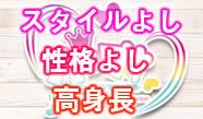 目黒『ハニプリ』ハーフっぽい長身モデル