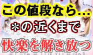 錦糸町『ブルーガール』幻の1900円
