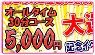 毎日いつでも5000円ポッキリ