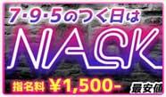 華金ナックの日 4500円~